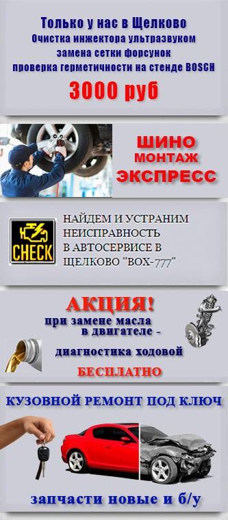 автосервис Щелково